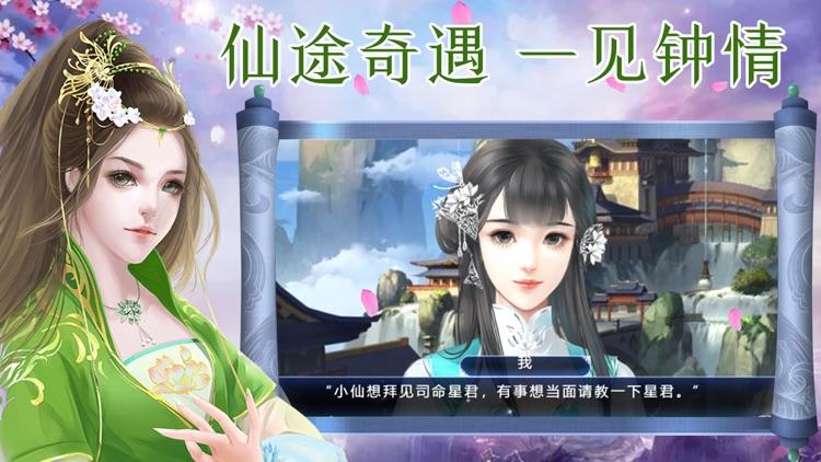 仙途奇缘-唯美仙侠游戏 screenshot-4
