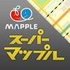 スーパーマップル・デジタル - iPhoneアプリ