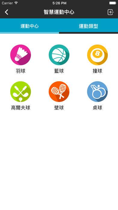 智慧運動中心 screenshot two