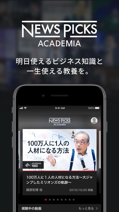 NewsPicksアカデミア ScreenShot0