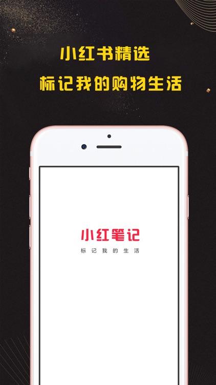小红书精选app - 标记我的购物生活