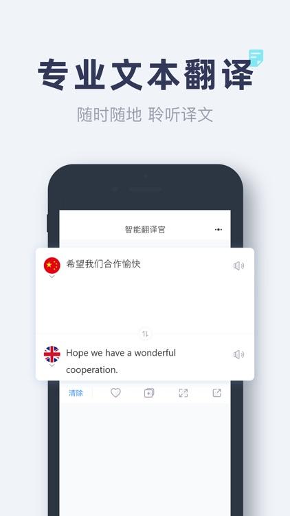 智能翻译官-中英文拍照翻译软件 screenshot-3