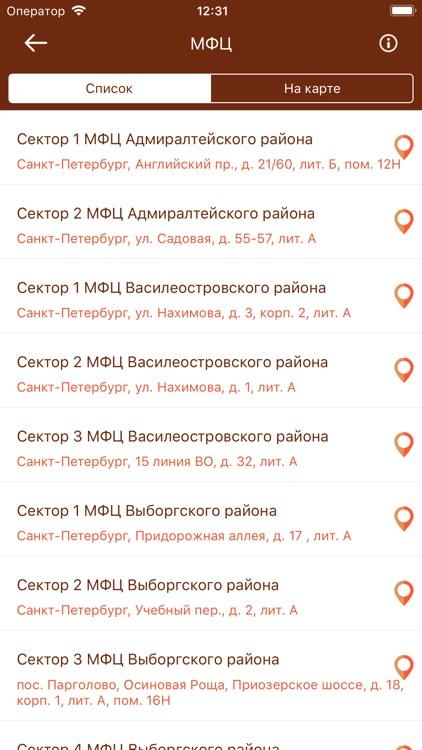 Госуслуги Санкт-Петербурга screenshot-4
