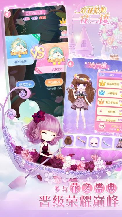 花花姑娘一花一语——女生换装养成游戏 screenshot-4