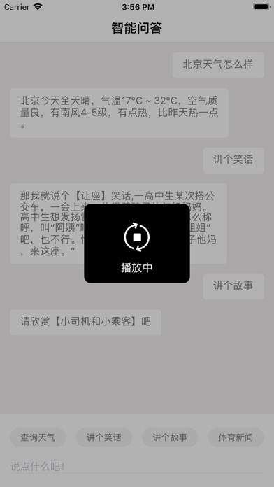 Screenshot #3 pour 微领队