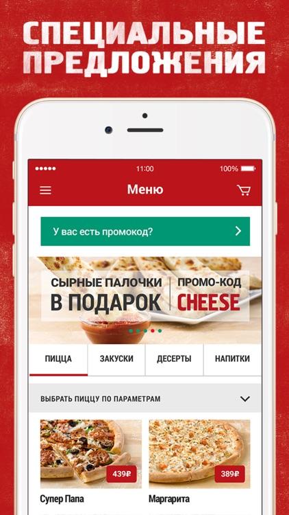Папа Джонс - Доставка пиццы screenshot-4