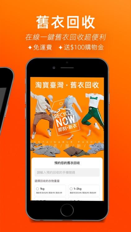 淘寶台灣 - 簡單淘到全世界 screenshot-5
