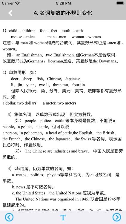 英语语法详解大全修订版 -新编实用秘籍