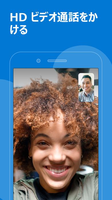 Skype for iPhone ScreenShot0