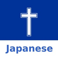 Codes for Japanese Bible Hack