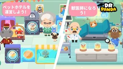 Dr. Pandaタウン: ペットワールドのおすすめ画像4