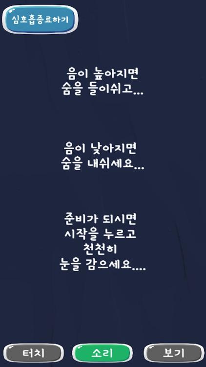 심호흡도우미 screenshot-3