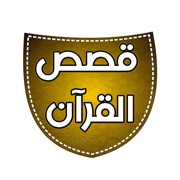 قصص القرآن الكريم المجاني