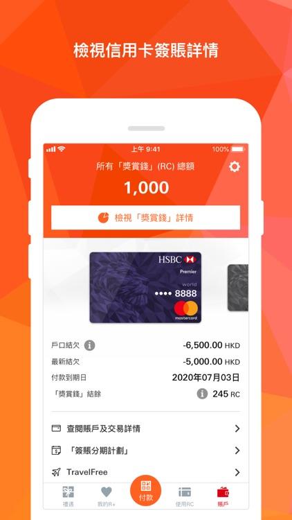 HSBC HK Reward+ screenshot-4