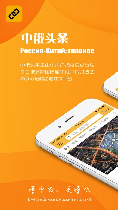 中俄头条 screenshot one