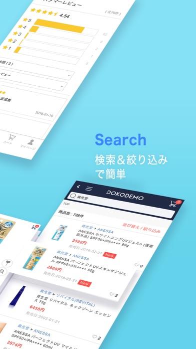 日本商品が届く ショッピングアプリ ドコデモ ScreenShot2