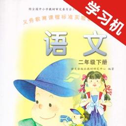 小学语文课本二年级下册