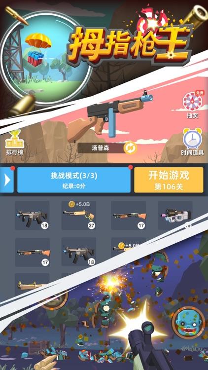 拇指枪王 screenshot-0