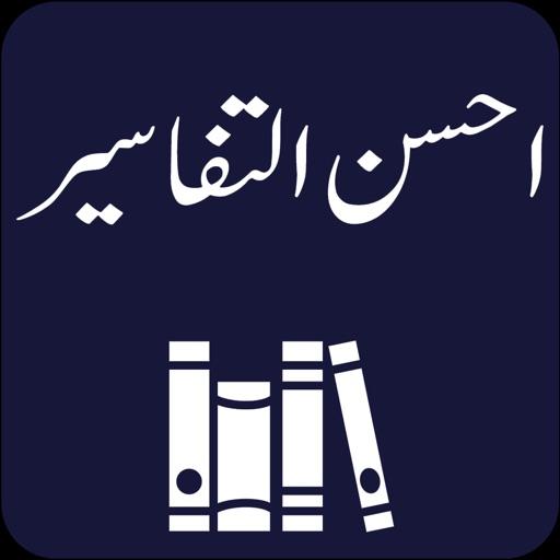 Ahsan ut Tafaseer | Quran Urdu