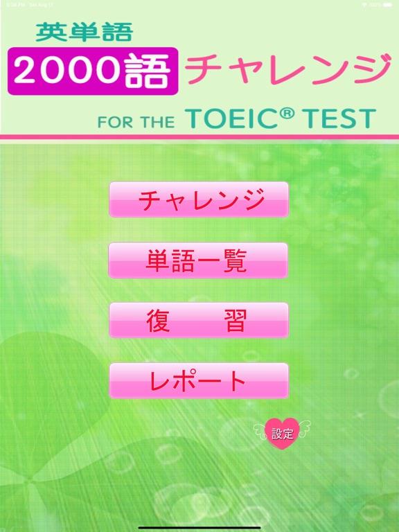 チャレンジ英単語 for the TOEIC®TESTのおすすめ画像1