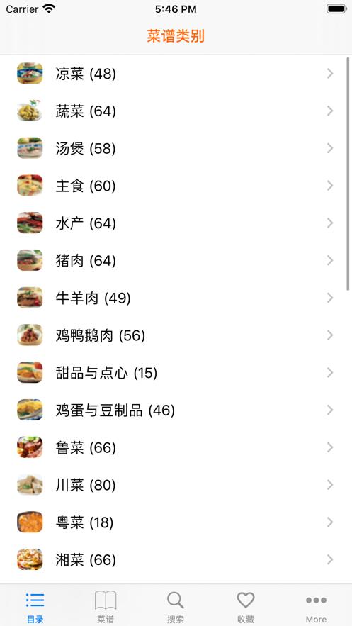 实用家常菜谱大全 App 截图