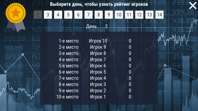 EnerTrade Screenshot