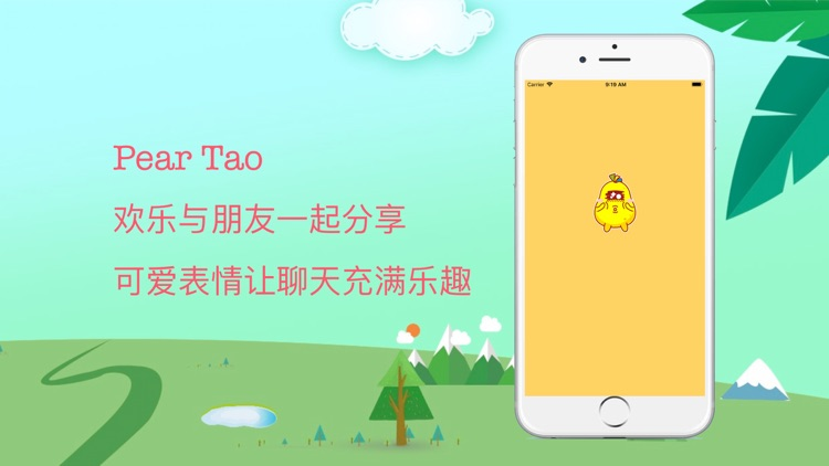 Pear Tao screenshot-0