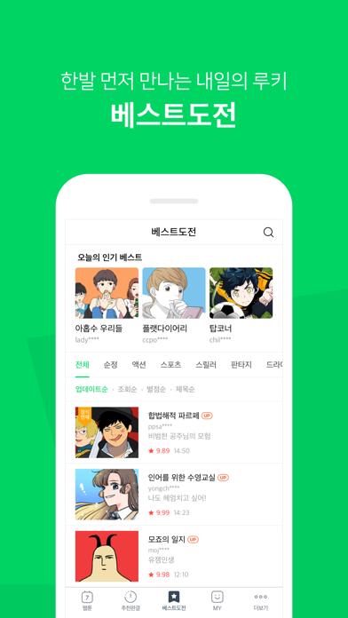 다운로드 네이버 웹툰 - Naver Webtoon PC 용