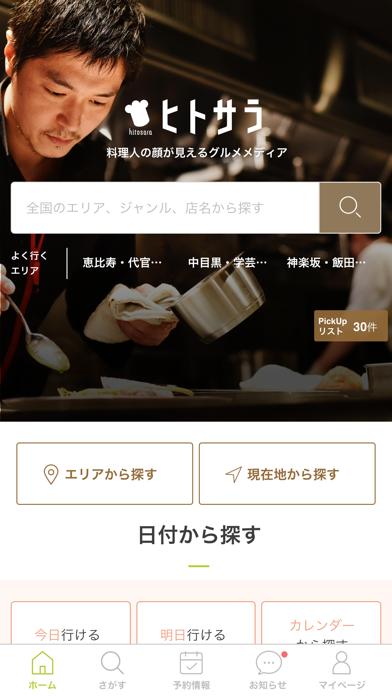 ヒトサラ - シェフがオススメするお店を探せるグルメアプリのおすすめ画像1