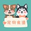 宠物食谱—专为宠物定制的 菜谱大全