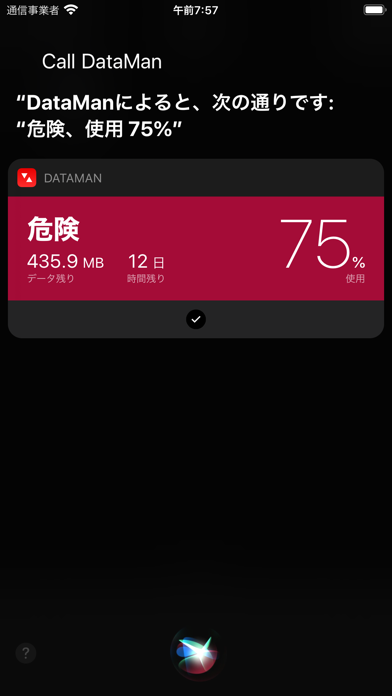 DataMan - ダータ使用量を簡単に追跡のおすすめ画像6