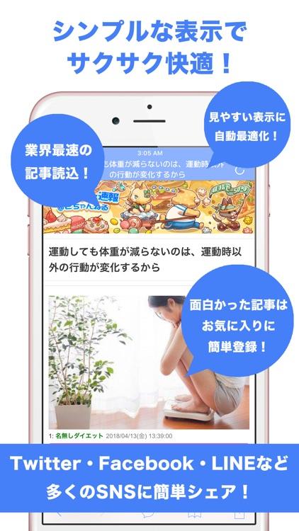 オトコのまとめちゃんねる screenshot-4