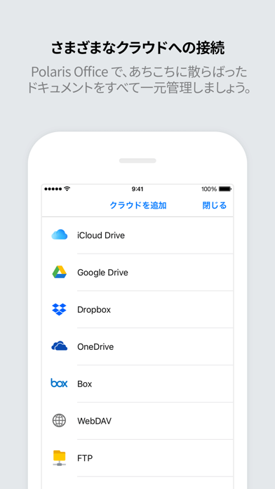 Polaris Office Mobileのおすすめ画像3