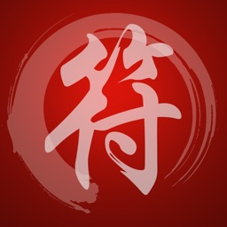 Taoist Talisman(畫符) for iPhone