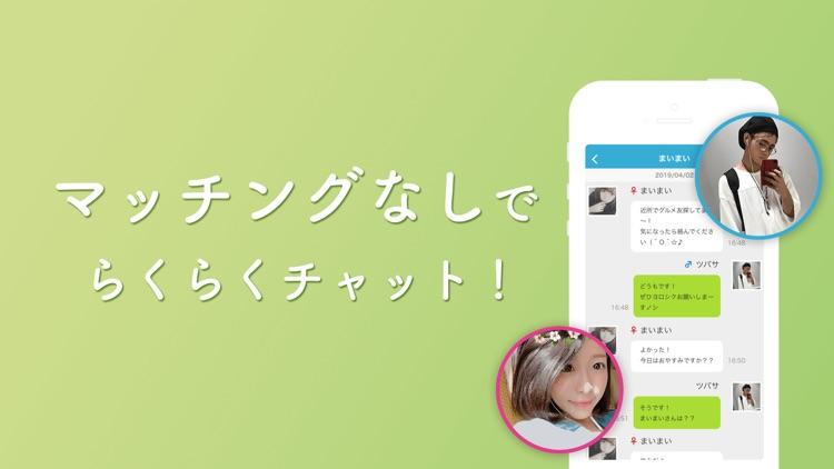 メルパラ ~恋人探し~ screenshot-3