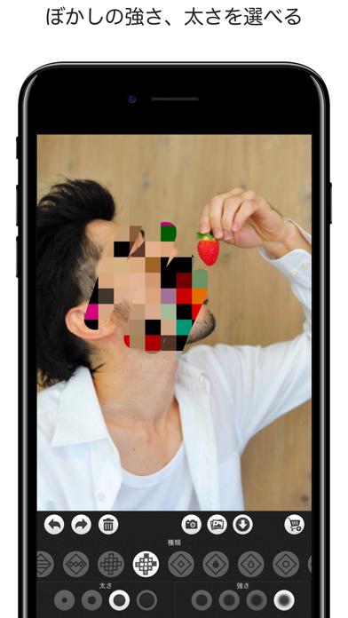 モザイク ぼかし & モザイク加工アプリのおすすめ画像3