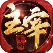 北灵大主宰 - 少年修仙传奇仙侠游戏!
