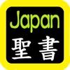 日本语圣书 Japanese Audio Bible
