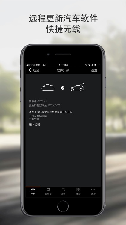 BMW云端互联 screenshot-1