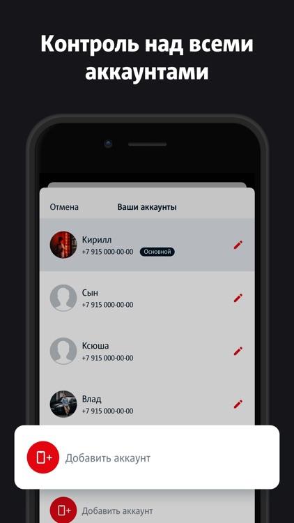 Мой МТС screenshot-5