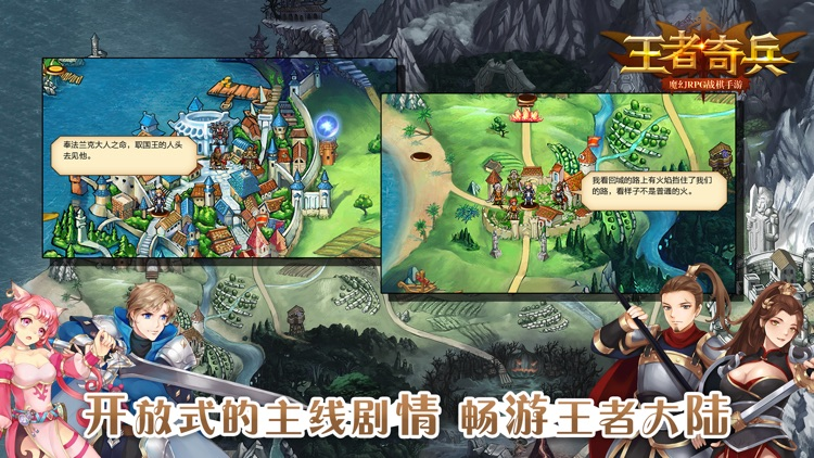 王者奇兵 screenshot-2