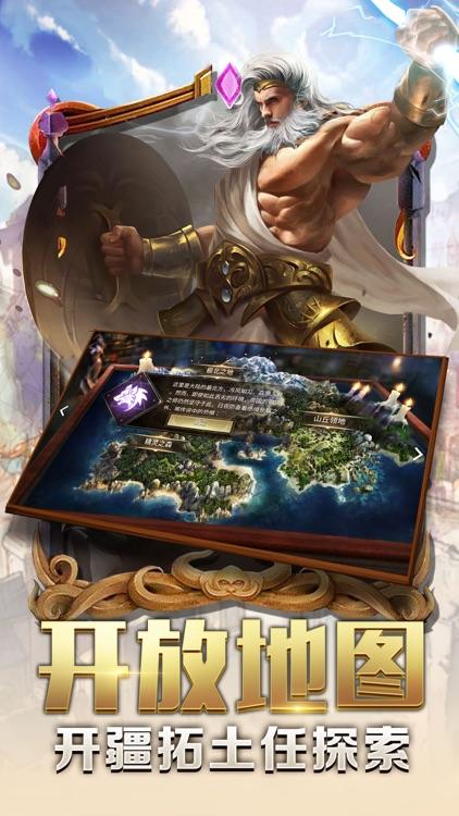 我的王座-3D战争策略手游 screenshot-4