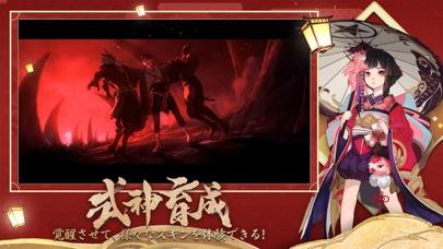 陰陽師本格幻想RPGのおすすめ画像4