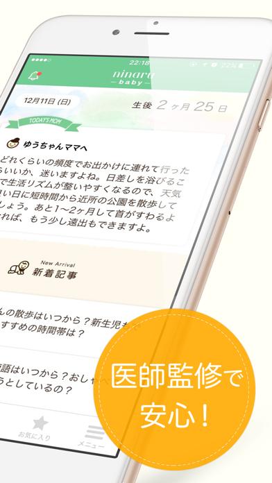 ninaru baby 育児・子育てアプリのおすすめ画像2
