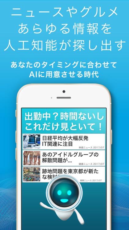 SELF:人工知能(AI)があなたの生活を完全サポート
