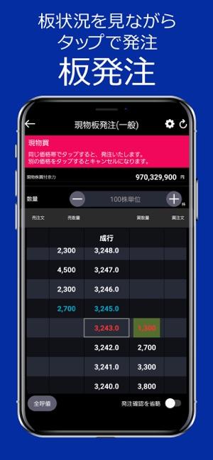 証券 ログイン 取引 pc コスモ 岩井 ネット