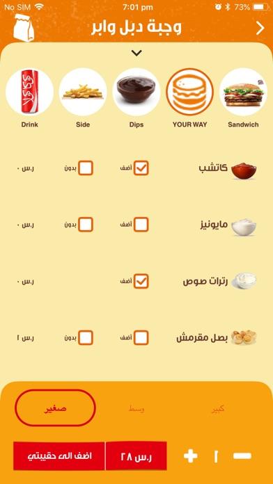 Screenshot for Burger King Arabia in United Arab Emirates App Store