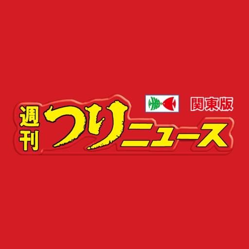 週刊つりニュース(関東版)