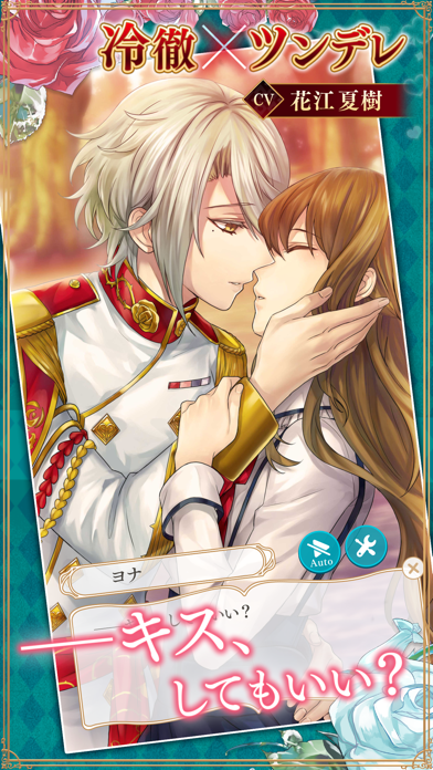 イケメン革命◆アリスと恋の魔法 女性向け乙女・恋愛ゲーム for windows pc