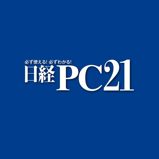 日経PC21Digital